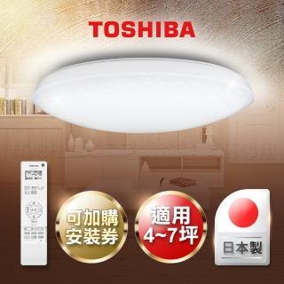 【TOSHIBA】4-7坪 LED遙控 調光調色吸頂燈(星后 LEDTWTH61PS)評價推薦  TOSHIBA