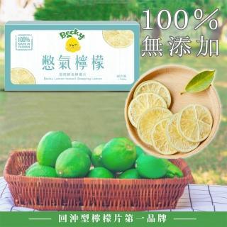 【Becky Lemon 憋氣檸檬】南投冷巖山 即時鮮泡檸檬片 30入/盒(真空冷凍乾燥檸檬片)  Becky Lemon 憋氣檸檬