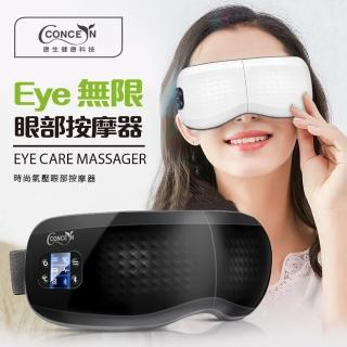 【Concern 康生】Eye無限眼部按摩器-黑/白CON-558(熱敷/氣壓/震波/音樂)評價推薦  Concern 康生