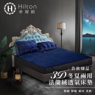 【Hilton 希爾頓】克利爾古堡系列法蘭絨冬夏兩用透氣床墊-單人-雙人-加大均一價(兩用床墊/透氣床墊/床墊)優惠推薦  Hilton 希爾頓