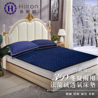 【Hilton 希爾頓】克利爾古堡系列法蘭絨冬夏兩用透氣床墊-單人-雙人-加大均一價(兩用床墊/透氣床墊-型錄) 推薦  Hilton 希爾頓