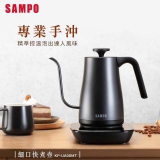 【SAMPO 聲寶】智能溫控細口手沖壺 KP-UA08MT(0.8L) 推薦  SAMPO 聲寶