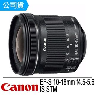 【Canon】EF-S 10-18mm F4.5-5.6 IS STM(公司貨)  Canon