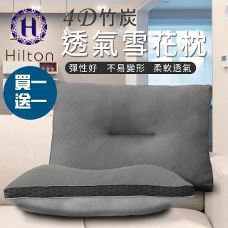 【Hilton 希爾頓】五星級竹炭4D透氣雪花枕/買一送一(枕頭/透氣枕/涼感枕)  Hilton 希爾頓