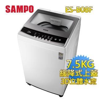【SAMPO 聲寶】★夜間特惠★7.5KG 定頻直立式洗衣機(ES-B08F)  SAMPO 聲寶