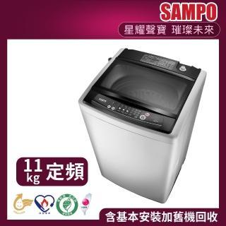 【SAMPO 聲寶】★夜間特惠★11公斤經典系列定頻直立式洗衣機(ES-H11F-G3)優惠推薦  SAMPO 聲寶