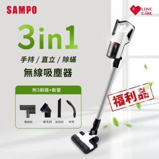 【SAMPO 聲寶】3in1手持/直立/除蹣無線吸塵器 EC-HA07UR(加碼送塵蹣刷軟管配件組)評價推薦  SAMPO 聲寶