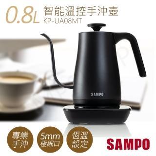 【SAMPO 聲寶】0.8L智能溫控手沖壺 KP-UA08MT(快煮壺)折扣推薦  SAMPO 聲寶