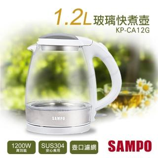 【SAMPO 聲寶】1.2L玻璃快煮壺 KP-CA12G  SAMPO 聲寶