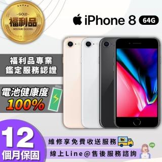 【Apple 蘋果】福利品 iPhone 8 64GB 4.7吋 電池健康度100% 智慧型手機(無線充電盤+行動電源) 推薦  Apple 蘋果