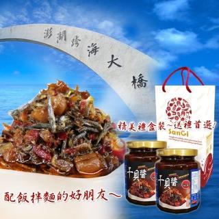 【老爸ㄟ廚房】澎湖頂級干貝醬禮盒 4組(2罐/盒)評價推薦  老爸ㄟ廚房