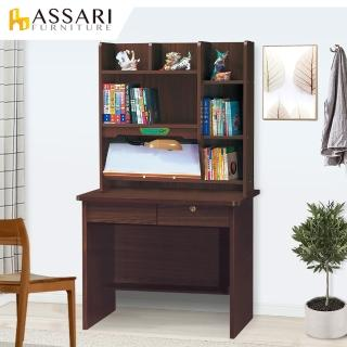 【ASSARI】爾文3尺木芯板書桌全組(寬90深58高166cm)  ASSARI