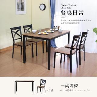 【RICHOME】莉雅餐桌椅組(一桌四椅)評價推薦  RICHOME