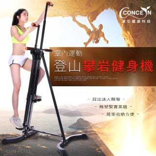 【Concern 康生】登山攀岩健身機 CON-FE711(翹臀雙腿手臂全身緊實鍛鍊)好評推薦  Concern 康生