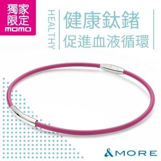 【&MORE 愛迪莫】健康鍺鈦項鍊 Desire II 渴望(蜜桃紅)  &MORE 愛迪莫