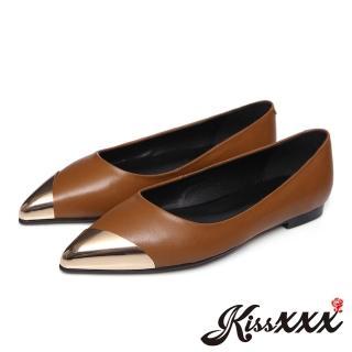 【KissXXX】真皮金屬尖頭拼接經典平底單鞋(棕)  KissXXX