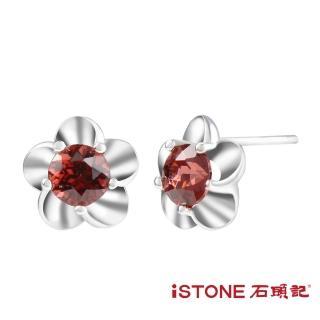 【石頭記】925純銀耳環(紅石榴石-魅力花火)折扣推薦  石頭記