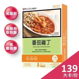 【馬偕醫院調理包】蕃茄雞丁-低脂肪+低飽和脂肪酸+低膽固醇(單入240g)  馬偕調理包