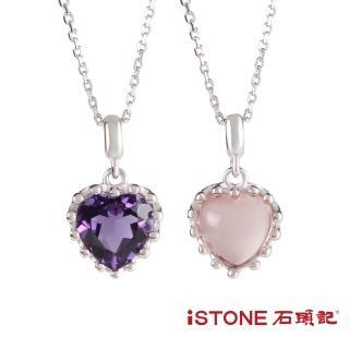 【石頭記】925純銀水晶項鍊 甜美心動(兩色選)好評推薦  石頭記