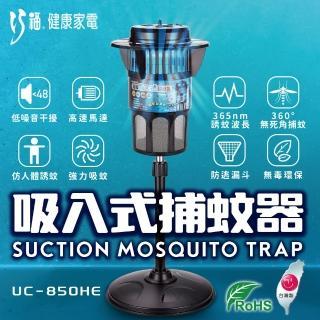 【巧福】吸入式捕蚊器大型 UC-850HE(光觸媒捕蚊器)  巧福