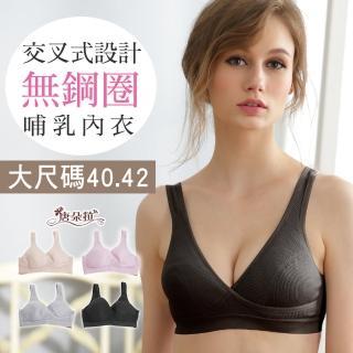 【唐朵拉】加大尺碼 無鋼圈內衣台灣製 40.42.90.95(前胸交叉舒適設計哺乳內衣 202051) 推薦  唐朵拉