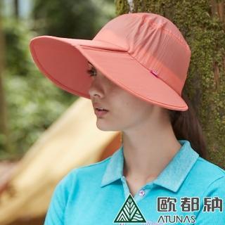【ATUNAS 歐都納】女款輕便透氣摺疊大盤帽(A-A1908W豆沙粉/遮陽/抗UV防曬/戶外旅遊/登山/輕巧收納/攜帶佳)  ATUNAS 歐都納