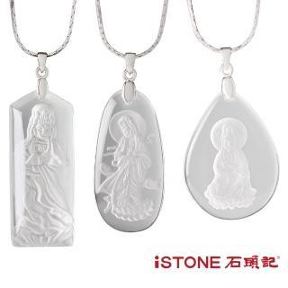 【石頭記】白水晶觀音項鍊(3款任選)  石頭記