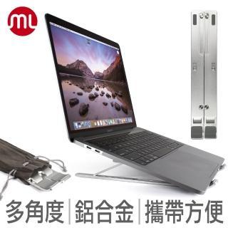 【morelife】鋁合金攜帶式筆記型支架(STA-100) 推薦  morelife