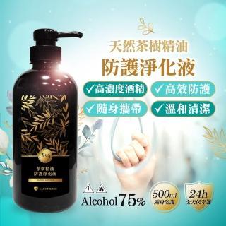 【秀香】75%酒精 茶樹精油防護淨化液(500ML *3瓶)好評推薦  秀香
