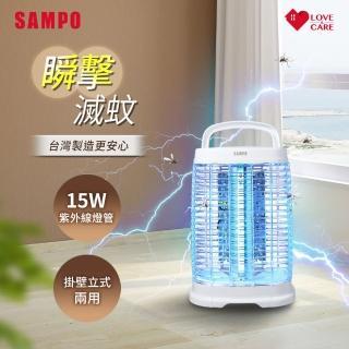 【SAMPO 聲寶】15W電擊式捕蚊燈 ML-DH15S 推薦  SAMPO 聲寶