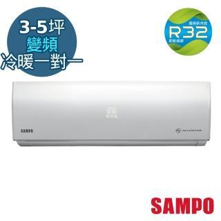 【SAMPO 聲寶】3-5坪 R32雅致冷暖變頻一級分離式一對一冷氣(AU-SF22DC/AM-SF22DC)折扣推薦  SAMPO 聲寶