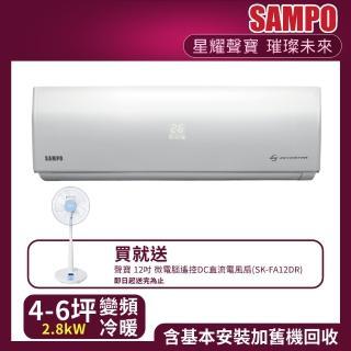 【SAMPO 聲寶】4-6坪 R32雅致冷暖變頻一級分離式一對一冷氣(AU-SF28DC/AM-SF28DC)  SAMPO 聲寶