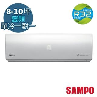 【SAMPO 聲寶】8-10坪 R32雅致單冷變頻一級分離式一對一冷氣(AU-SF50D/AM-SF50D)好評推薦  SAMPO 聲寶