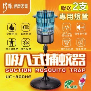 【巧福】MIT吸入式捕蚊器小型UC-800HE(光觸媒捕蚊器) 推薦  巧福