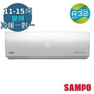 【SAMPO 聲寶】11-15坪 R32雅致冷暖變頻一級分離式一對一冷氣(AU-SF72DC/AM-SF72DC)  SAMPO 聲寶