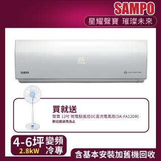 【SAMPO 聲寶】4-6坪 R32雅致單冷變頻一級分離式一對一冷氣(AU-SF28D/AM-SF28D)優惠推薦  SAMPO 聲寶