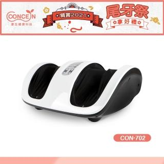【Concern 康生】十足美人美腿機CON-702(簡約時尚美型按摩腳機)好評推薦  Concern 康生
