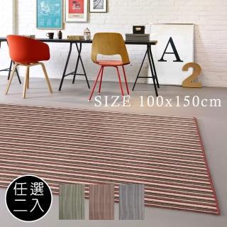 【范登伯格】二入組 ID 條紋進口地毯-共三色(100x150cm)折扣推薦  范登伯格
