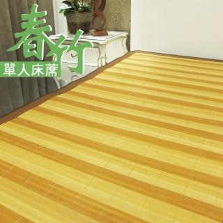 【范登伯格】春竹 天然竹單人床蓆/涼蓆(90x186cm/3*6.2尺)  范登伯格