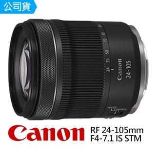 【Canon】RF 24-105mm F4-7.1 IS STM 超輕巧 全片幅 標準變焦鏡頭(公司貨)  Canon