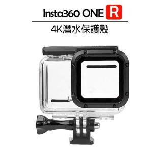 【Insta360】ONE R 4K潛水保護殼折扣推薦  Insta360