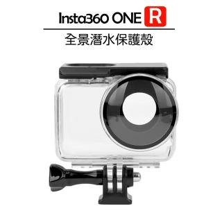 【Insta360】ONE R 全景潛水保護殼好評推薦  Insta360