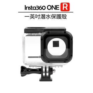【Insta360】Insta360 ONE R 一英吋潛水保護殼 推薦  Insta360