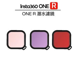 【Insta360】ONE R 潛水濾鏡 推薦  Insta360