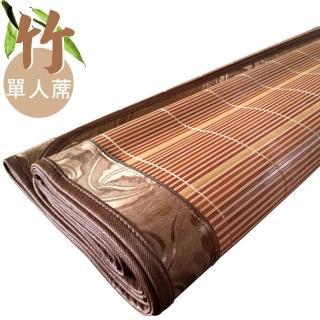 【范登伯格】竹 單人床蓆 涼蓆(90x186cm/3*6.2尺)  范登伯格