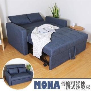 【HERA 赫拉】MONA莫那 棉麻可延伸三段式沙發床(含抱枕)  HERA 赫拉