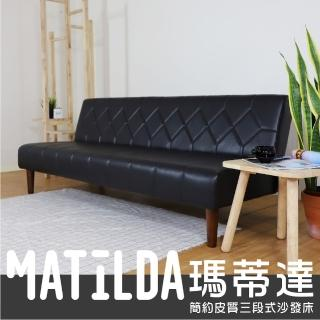 【HERA 赫拉】Matilda瑪蒂達 簡約三段式沙發床評價推薦  HERA 赫拉