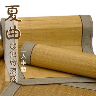 【范登伯格】夏曲 碳化竹涼感二人坐墊(50x110cm)  范登伯格