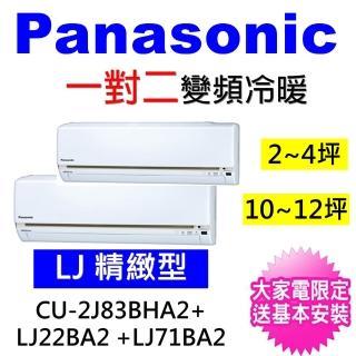 【Panasonic 國際牌】3-4坪+11-13坪一對二變頻冷暖分離式冷氣(CU-2J83BHA2/CS-LJ22BA2+CS-LJ71BA2)  Panasonic 國際牌