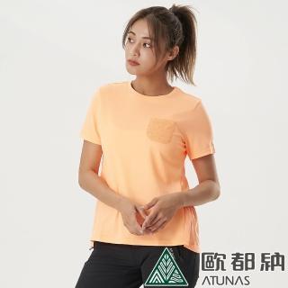 【ATUNAS 歐都納】女款玩美肌光短袖圓領T恤(A1TS2012W螢光橘/防曬抗UV/抗汙/戶外露營/肌膚保養/休閒穿搭) 推薦  ATUNAS 歐都納